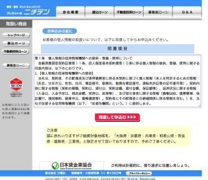 nichiden 2 300x260 ニチデンの借り入れの流れを徹底検証!ニチデンでキャッシングをするには?