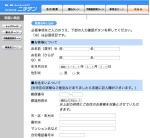 nichiden 3 300x276 ニチデンの借り入れの流れを徹底検証!ニチデンでキャッシングをするには?