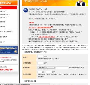 yuni flow 3 300x281 ユニーファイナンスの借り入れの流れを徹底検証!ユニーファイナンスでキャッシングをするには?