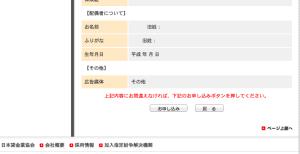 yuni flow 4 300x154 ユニーファイナンスの借り入れの流れを徹底検証!ユニーファイナンスでキャッシングをするには?